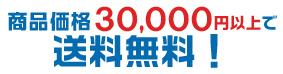 商品20000円以上で送料無料