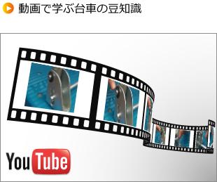 動画で学ぶ台車メンテナンス