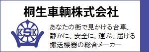 桐生車輌株式会社