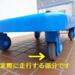 wheel-caster