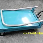 lift-cart