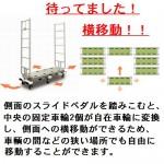 slidecart