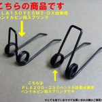 PLA150YESM2-DX-handle-spring