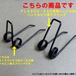 handle-spring-200-250